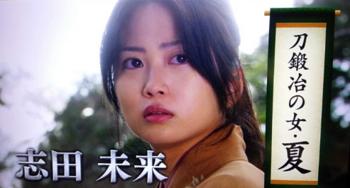 志田未来6.png